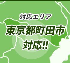 対応エリア 町田市