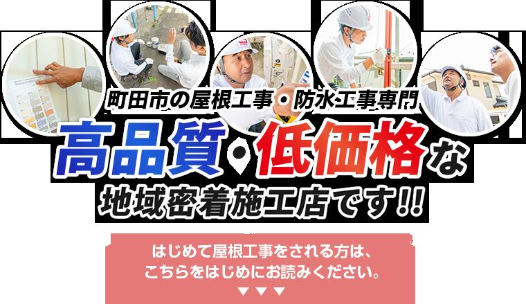 町田市の屋根工事・防水工事専門高品質・低価格な地域密着施工店です