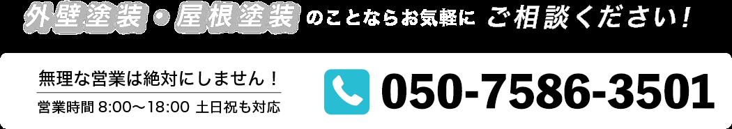 050-7586-3501