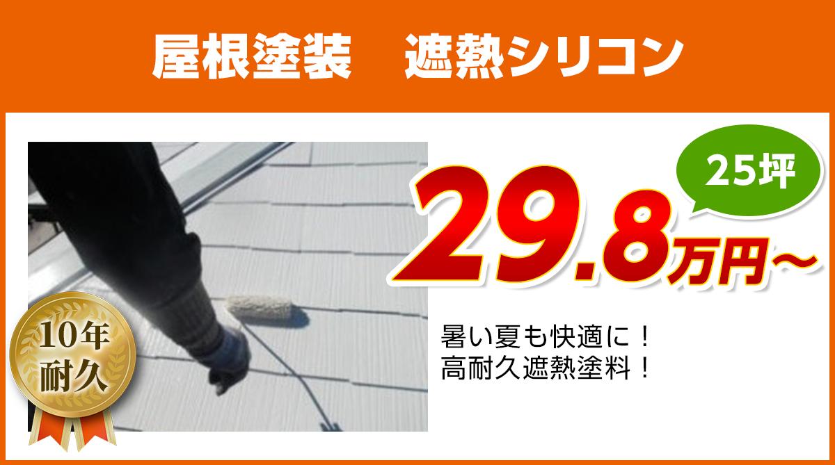 屋根塗装遮熱シリコン