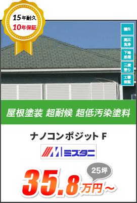 屋根塗装メニュー 超低汚染塗料 15年耐久